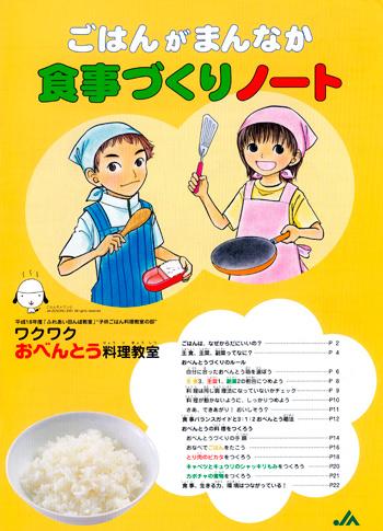 ごはんがまん中食事づくりノート(2006年)