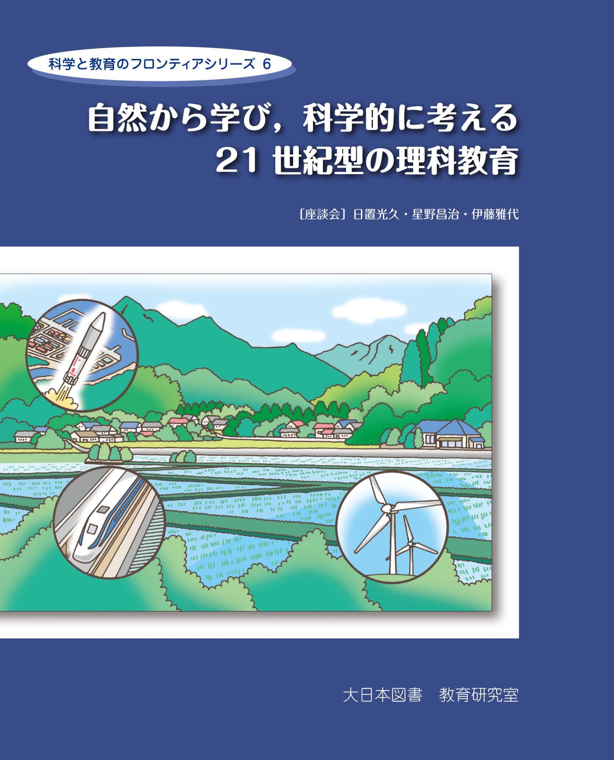 科学と教育のフロンティアシリーズ 自然から学び、科学的に考える21世紀型の理科教育
