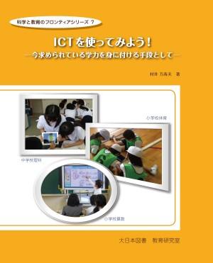 科学と教育のフロンティアシリーズ ICTを使ってみよう!-今求められている学力を身に付ける手段として-