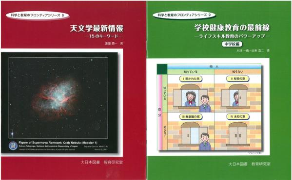 科学と教育のフロンティアシリーズ 天文学最新情報/学校健康教育の最前線