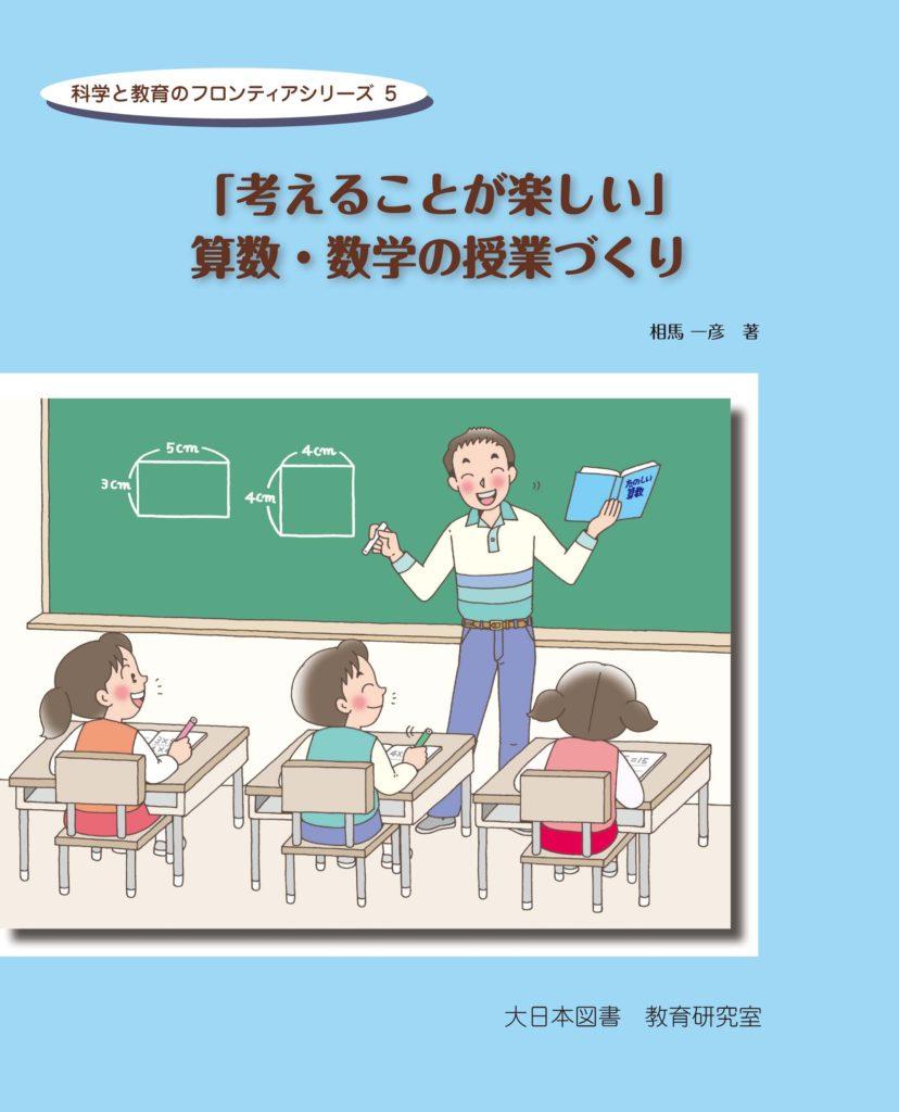 科学と教育のフロンティアシリーズ 「考えることが楽しい」算数・数学の授業づくり