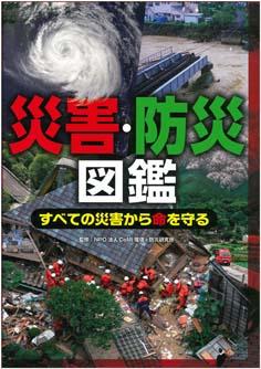 災害・防災図鑑 すべての災害から命を守る