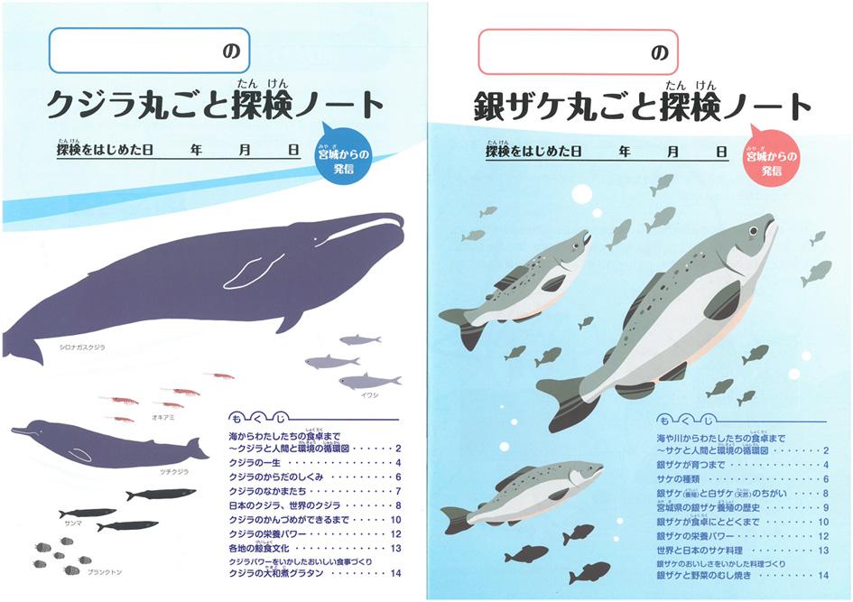 クジラ丸ごと探検ノート 銀ザケ丸ごと探検ノート
