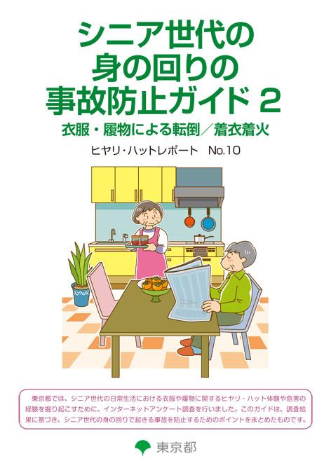 シニア世代の身の回りの事故防止ガイド2 ヒヤリ・ハットレポートNo.10