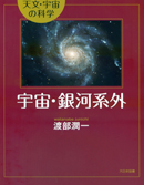 天文・宇宙の科学全5巻