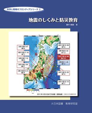 科学と教育のフロンティアシリーズ 地震のしくみと防災教育