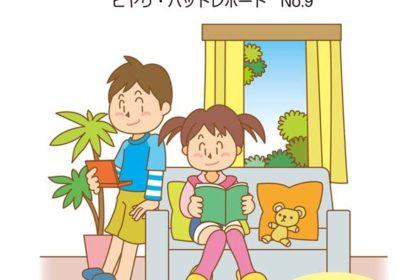小学生の身の回りの事故防止ガイド ヒヤリ・ハットレポートNo.9