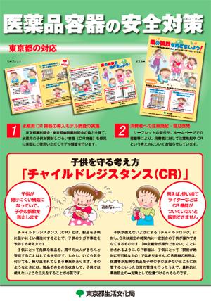 子供用水薬を中心とした医薬品容器の安全対策