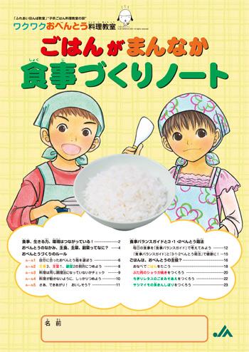 ごはんがまん中食事づくりノート(2007年)