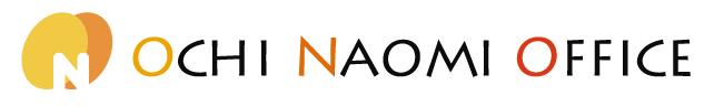 書籍・パンフレット・ニュースレター・デジタルコンテンツ等の企画制作 OCHI NAOMI OFFICE
